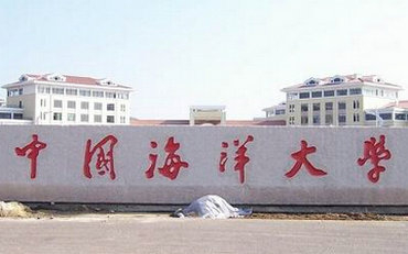 中国海洋大学在职研究生